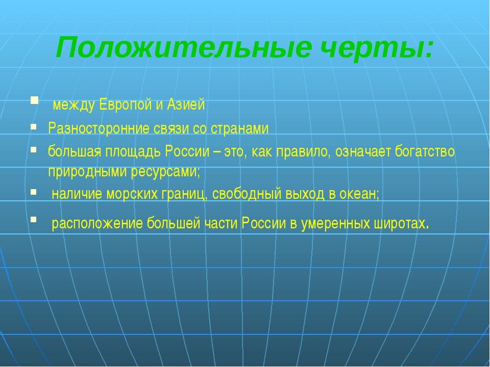 Отрицательные черты: моря России замерзают на длительный период, что затрудня...