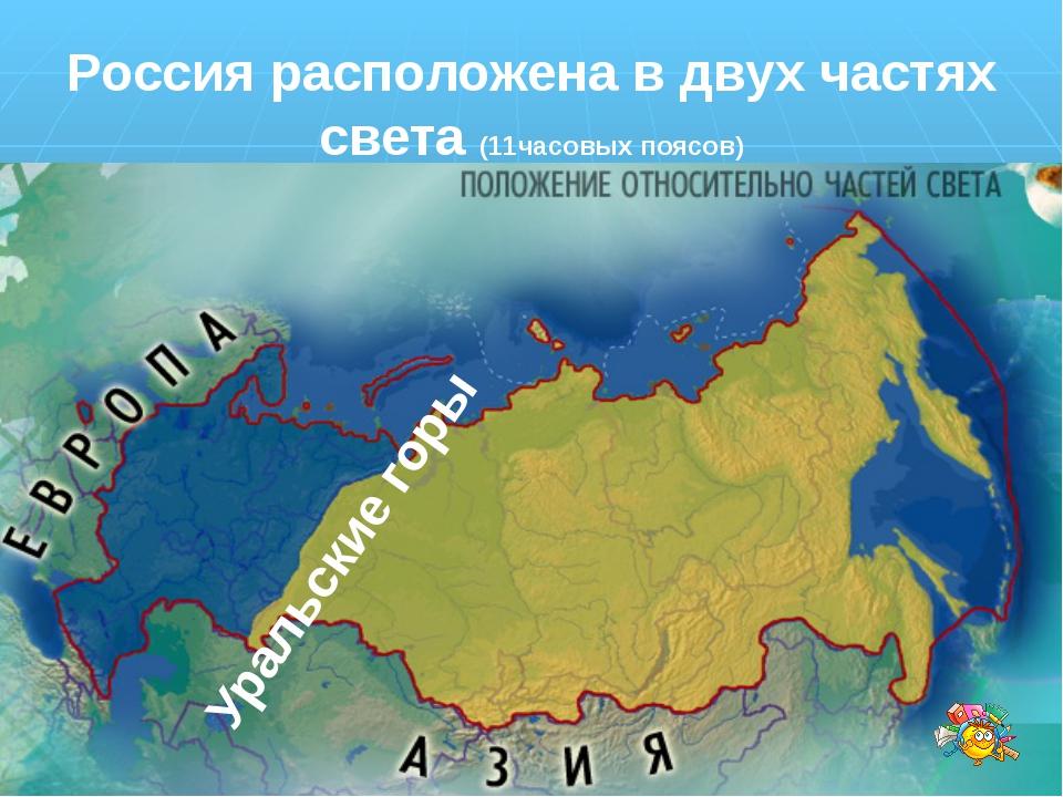 Россия расположена в двух частях света (11часовых поясов) Уральские горы