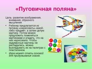 «Пуговичная поляна» Цель: развитие воображения, внимания, образного мышления.