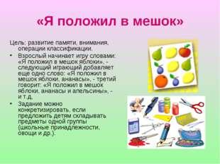 «Я положил в мешок» Цель: развитие памяти, внимания, операции классификации.