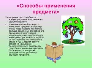 «Способы применения предмета» Цель: развитие способности концентрировать мышл