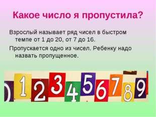Какое число я пропустила? Взрослый называет ряд чисел в быстром темпе от 1 до
