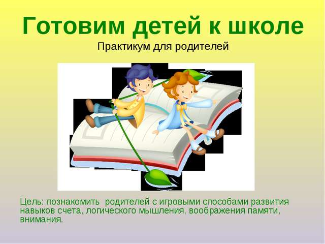 Готовим детей к школе Практикум для родителей Цель: познакомить родителей с и...
