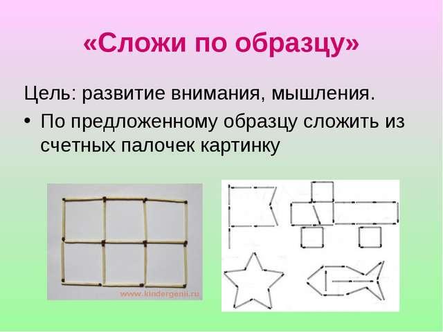 «Сложи по образцу» Цель: развитие внимания, мышления. По предложенному образц...