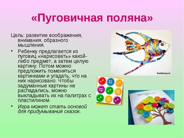 «Пуговичная поляна» Цель: развитие воображения, внимания, образного мышления....