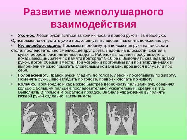 Развитие межполушарного взаимодействия Ухо-нос. Левой рукой взяться за кончик...