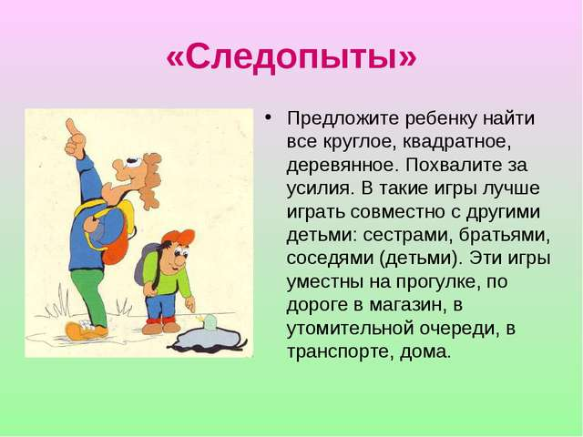 «Следопыты» Предложите ребенку найти все круглое, квадратное, деревянное. Пох...