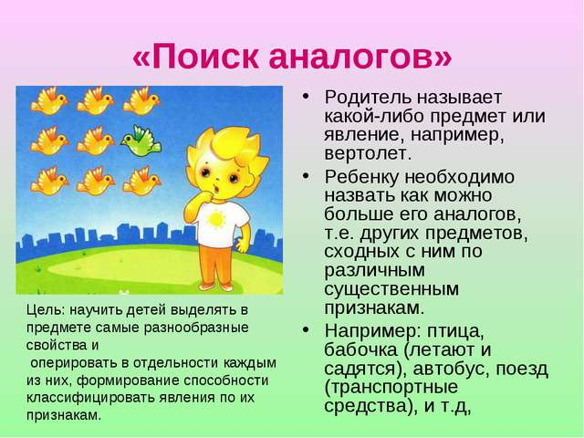 «Поиск аналогов» Родитель называет какой-либо предмет или явление, например,...