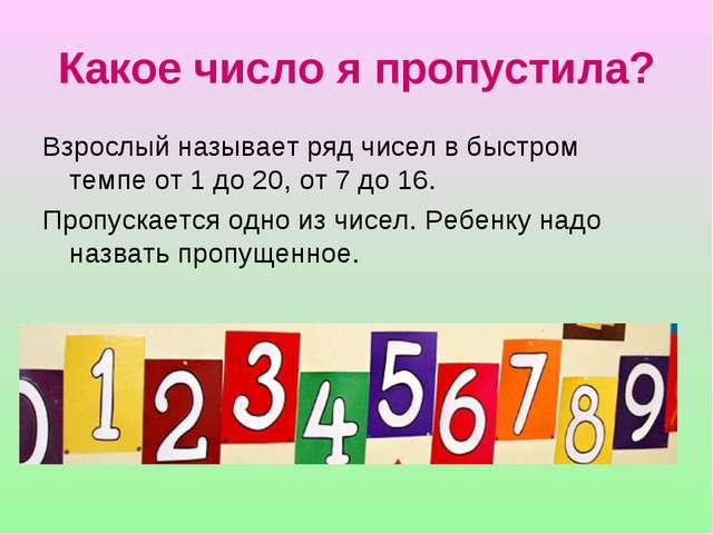 Какое число я пропустила? Взрослый называет ряд чисел в быстром темпе от 1 до...