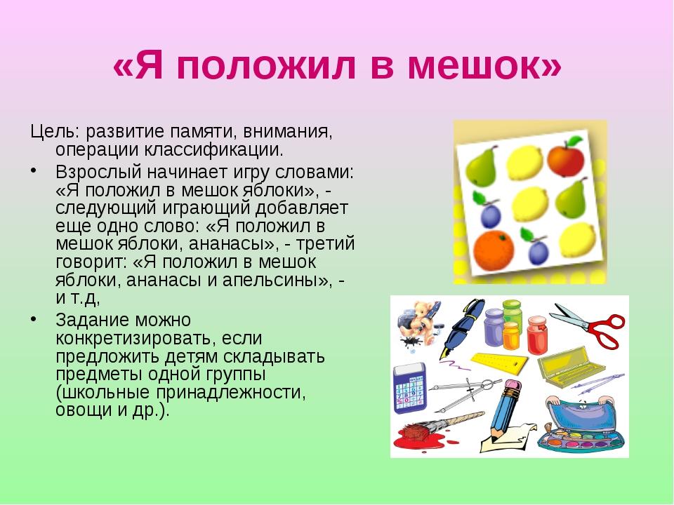 «Я положил в мешок» Цель: развитие памяти, внимания, операции классификации....