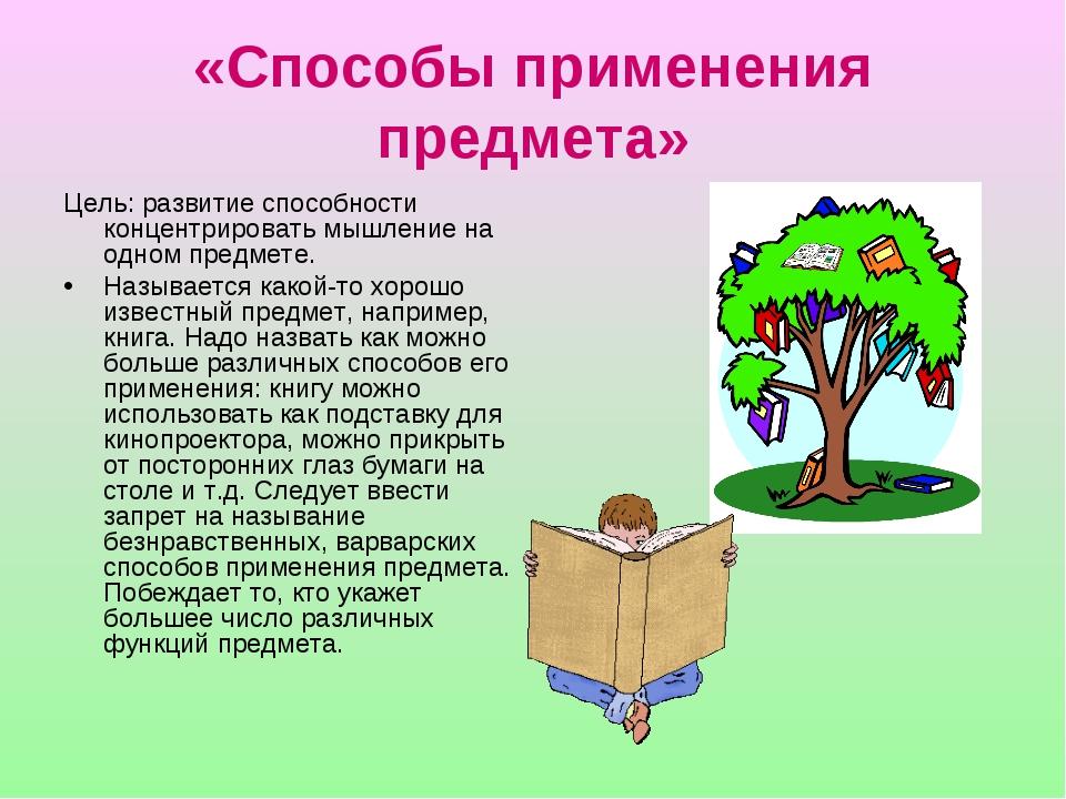 «Способы применения предмета» Цель: развитие способности концентрировать мышл...