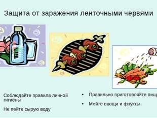 Защита от заражения ленточными червями Соблюдайте правила личной гигиены Не п