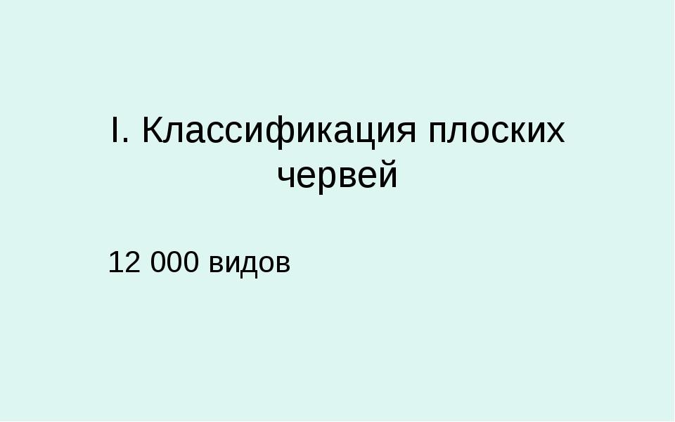 I. Классификация плоских червей 12 000 видов
