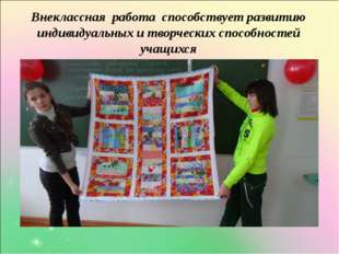 Внеклассная работа способствует развитию индивидуальных и творческих способн