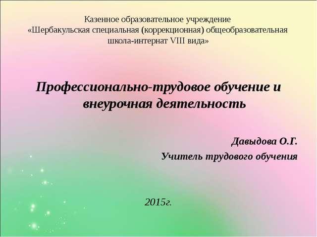 Казенное образовательное учреждение «Шербакульская специальная (коррекционная...