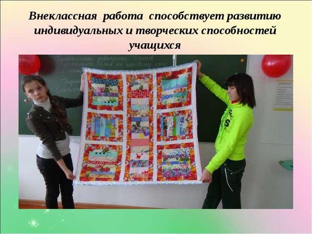 Внеклассная работа способствует развитию индивидуальных и творческих способн...
