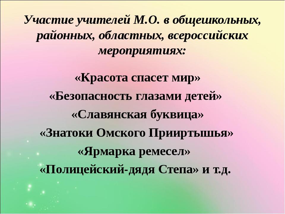 Участие учителей М.О. в общешкольных, районных, областных, всероссийских мер...