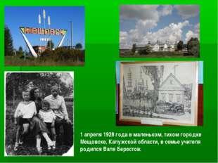 1 апреля 1928 года в маленьком, тихом городке Мещовске, Калужской области, в
