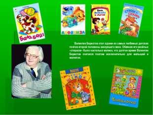 Валентин Берестов стал одним из самых любимых детских поэтов второй половины