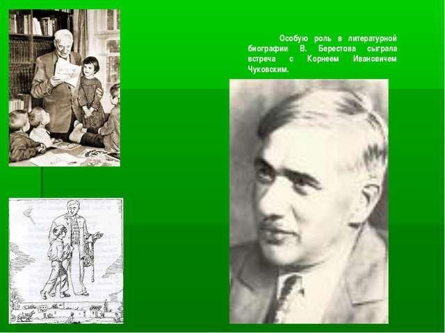 Особую роль в литературной биографии В. Берестова сыграла встреча с Корнеем...