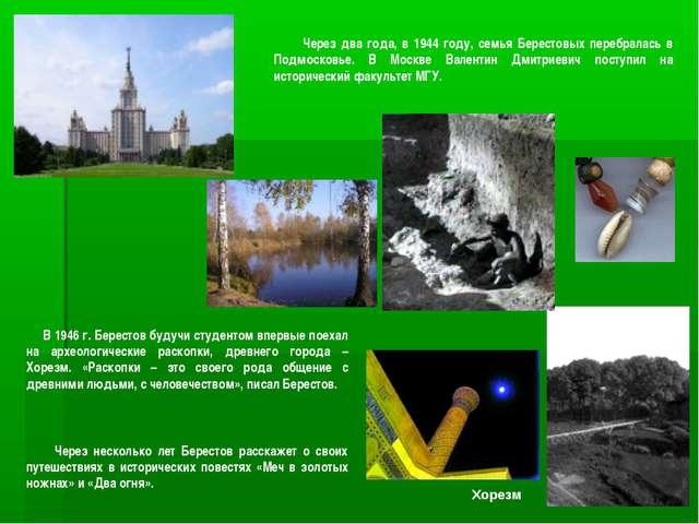 Хорезм Через два года, в 1944 году, семья Берестовых перебралась в Подмосковь...