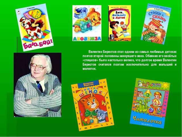 Валентин Берестов стал одним из самых любимых детских поэтов второй половины...