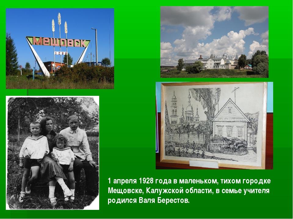 1 апреля 1928 года в маленьком, тихом городке Мещовске, Калужской области, в...