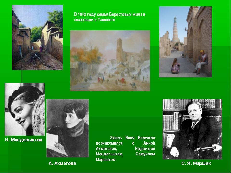 Здесь Валя Берестов познакомился с Анной Ахматовой, Надеждой Мандельштам, Са...