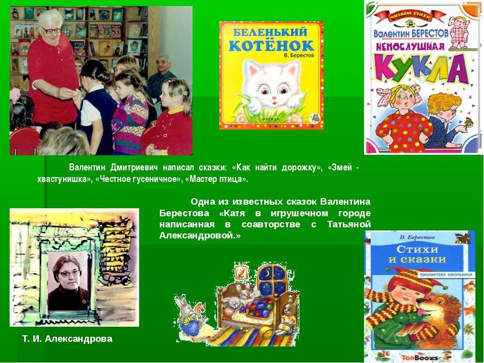 Валентин Дмитриевич написал сказки: «Как найти дорожку», «Змей - хвастунишка...