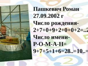 Пашкевич Роман 27.09.2002 г Число рождения- 2+7+0+9+2+0+0+2=..22..=4 Число им