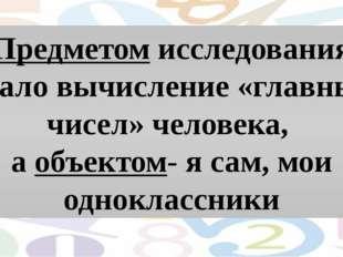 Предметом исследования стало вычисление «главных чисел» человека, а объектом