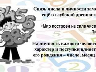Связь числа и личности заметили ещё в глубокой древности. «Мир построен на си