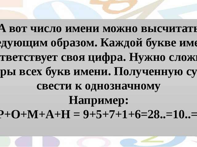 А вот число имени можно высчитать следующим образом. Каждой букве имени соотв...