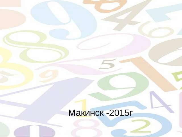 Макинск -2015г