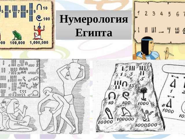 Нумерология Египта