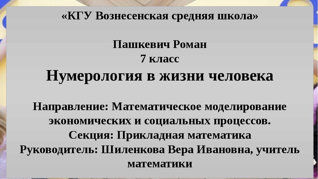«КГУ Вознесенская средняя школа» Пашкевич Роман 7 класс Нумерология в жизни ч...
