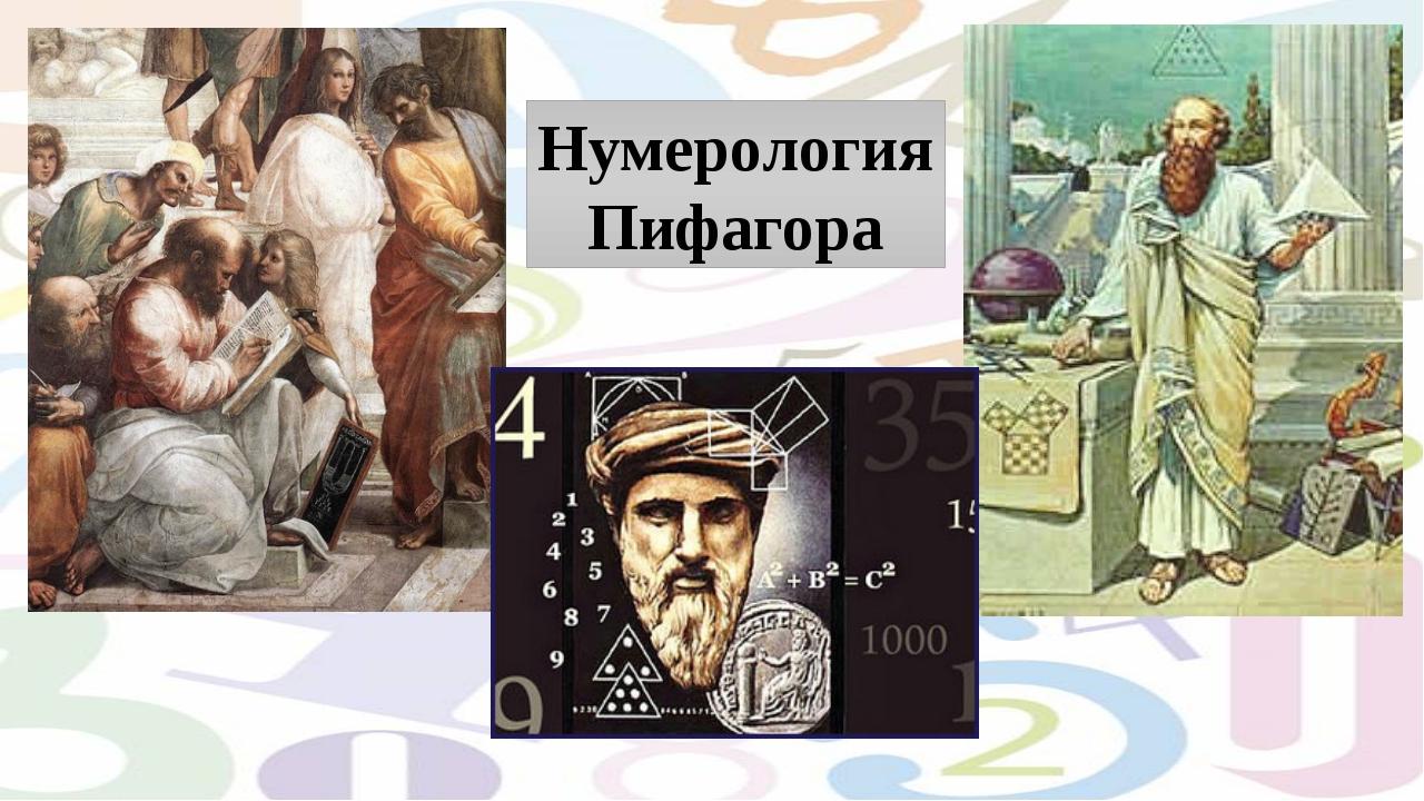 Нумерология Пифагора