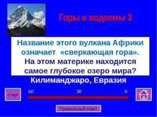 Килиманджаро, Евразия Название этого вулкана Африки означает «сверкающая гора