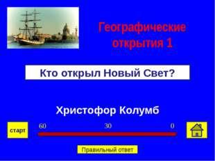Христофор Колумб Кто открыл Новый Свет? Географические открытия 1 0 30 60 ста