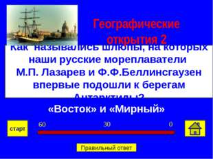 «Восток» и «Мирный» Как назывались шлюпы, на которых наши русские мореплавате