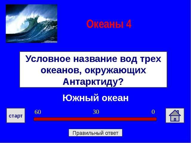 Южный океан Условное название вод трех океанов, окружающих Антарктиду? Океаны...