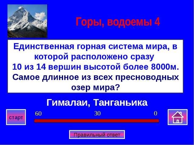 Гималаи, Танганьика Единственная горная система мира, в которой расположено с...