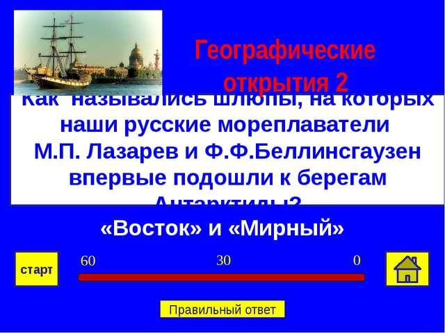 «Восток» и «Мирный» Как назывались шлюпы, на которых наши русские мореплавате...