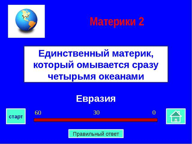 Евразия Единственный материк, который омывается сразу четырьмя океанами Матер...