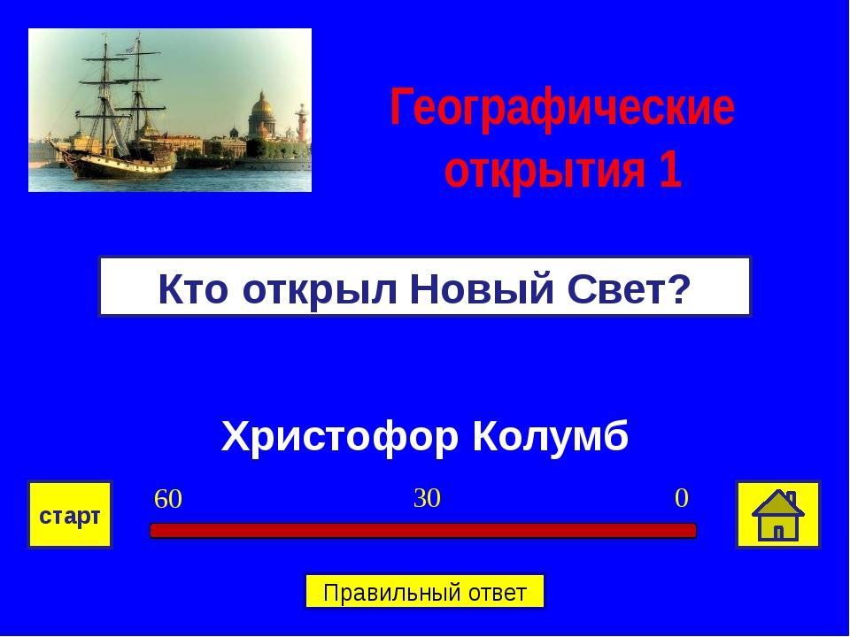 Христофор Колумб Кто открыл Новый Свет? Географические открытия 1 0 30 60 ста...