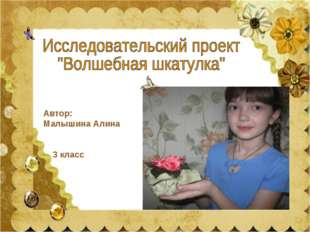 Автор: Малышина Алина 3 класс