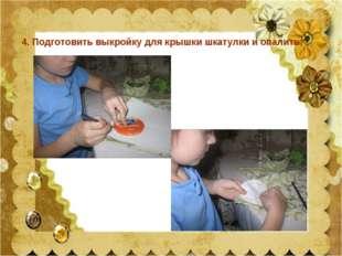 4. Подготовить выкройку для крышки шкатулки и опалить;
