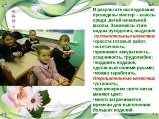 В результате исследования проведены мастер – классы среди детей начальной шко