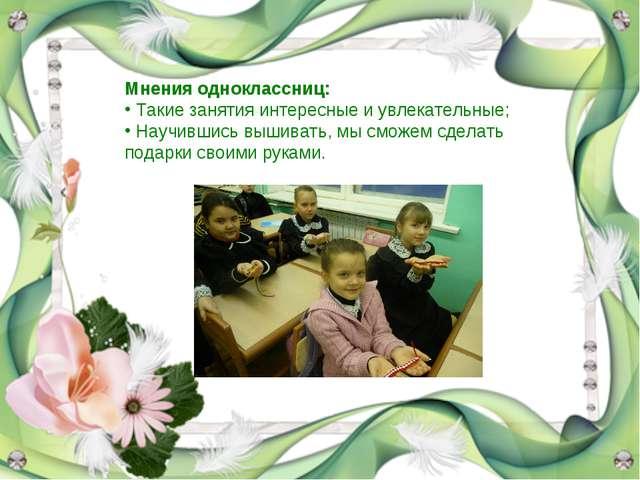 Мнения одноклассниц: Такие занятия интересные и увлекательные; Научившись выш...