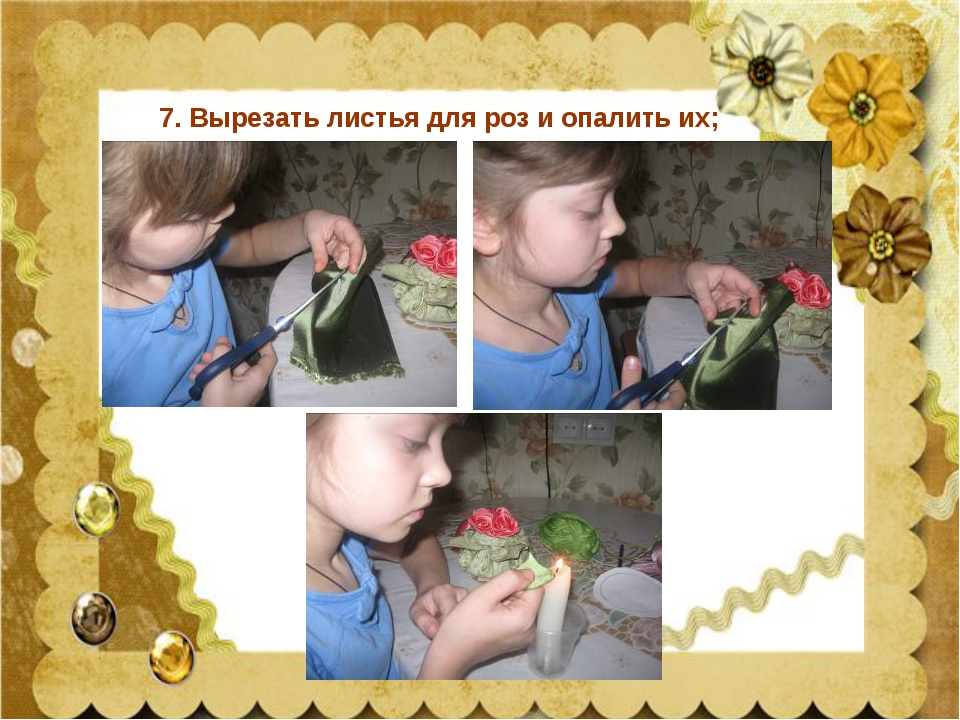 7. Вырезать листья для роз и опалить их;